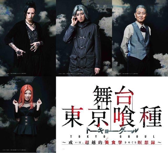 『東京喰種トーキョーグール』ウタ役村田充ら4名のビジュアル公開!サブタイトルも決定