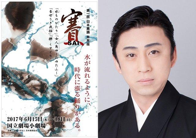 日本舞踊協会3年ぶりの新作公演で新シリーズ「未来座」を始動!日本舞踊を体験できるイベントも開催