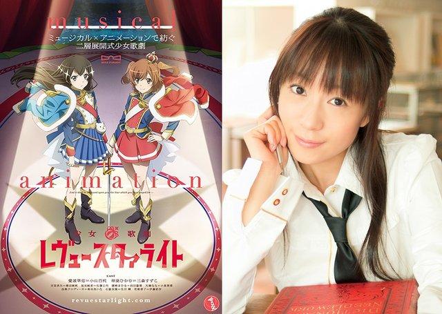 ミュージカル×アニメ「少女☆歌劇 レヴュー・スタァライト」重要人物として椎名へきるの出演が決定!