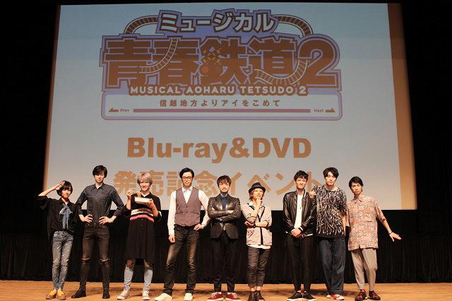 ミュージカル『青春-AOHARU-鉄道』2、Blu-ray&DVD発売記念イベントレポート!