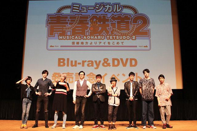 ミュージカル『青春-AOHARU-鉄道』2DVDイベントレポート_2