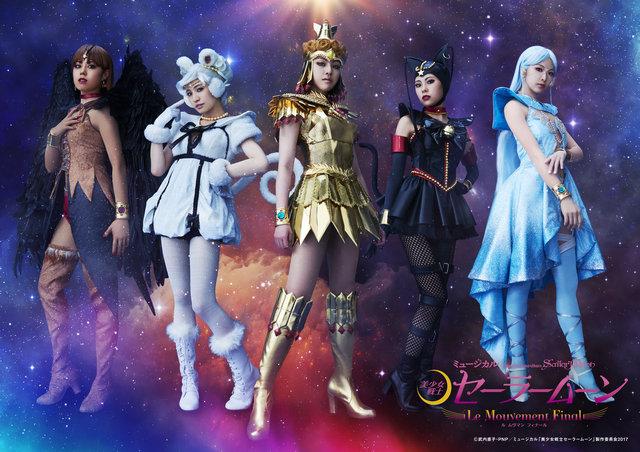 ミュージカル「美少女戦士セーラームーン」セーラーギャラクシア&アニマメイツのビジュアルを公開!