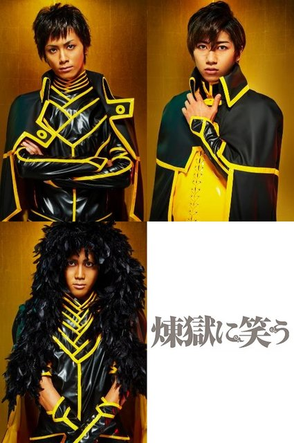 舞台『煉獄に笑う』小野健斗、納谷健、碕理人ら12名のビジュアルを公開