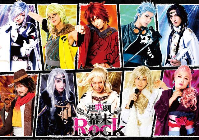 超歌劇『幕末Rock』雷舞公演の日程をRockの日(6月9日)に発表!