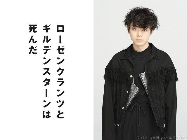 生田斗真と菅田将暉が初共演!『ローゼンクランツとギルデンスターンは死んだ』上演決定