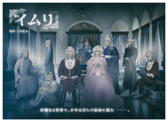 舞台『イムリ』キービジュアル公開!秋沢健太朗、緒月遠麻、塩田康平らのキャラクタービジュアルも