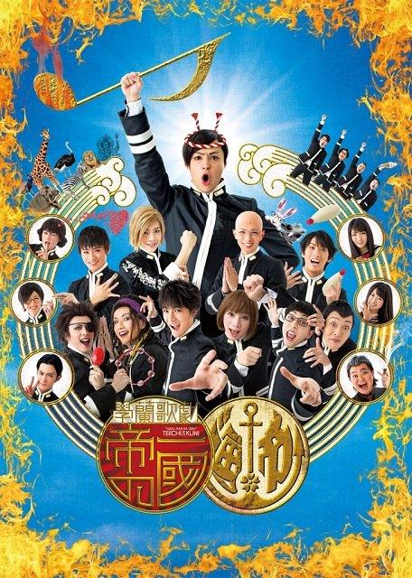 WOWOWにて學蘭歌劇『帝一の國』大海帝祭の独占生中継&シリーズ全3作品の放送決定!