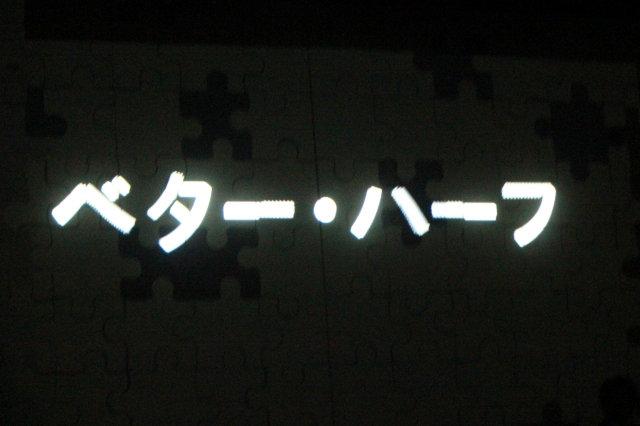 『ベター・ハーフ』舞台写真_4
