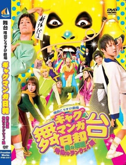 『舞台 増田こうすけ劇場 ギャグマンガ日和 ~奥の細道、地獄のランウェイ編~』DVD発売!配信&イベントも
