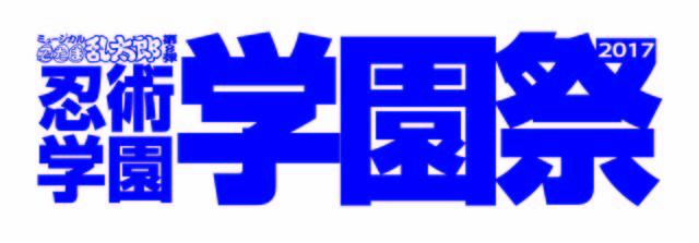 ミュージカル「忍たま乱太郎」第8弾再演、東京公演千秋楽で『忍術学園 学園祭』開催を発表!
