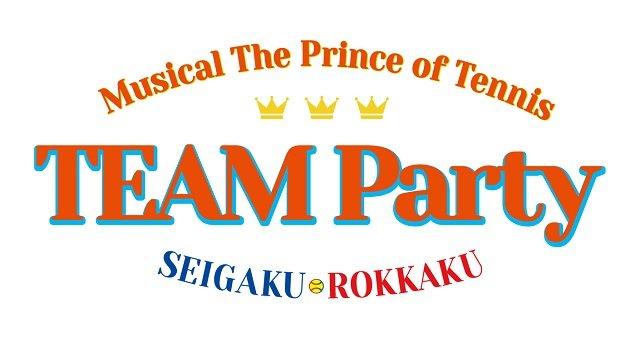 ミュージカル『テニスの王子様』新イベント誕生!「TEAM Party SEIGAKU・ROKKAKU」10月開幕