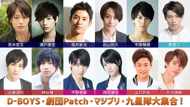 『D-BOYS・劇団Patch・マジプリ・九星隊大集合!』