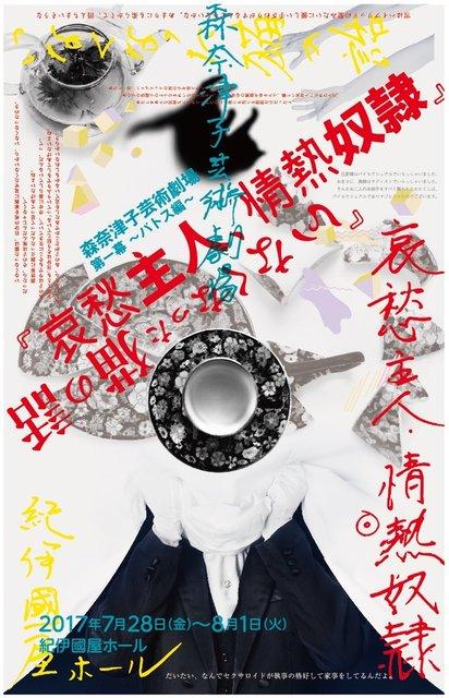 杉本彩、伊藤孝太郎、加藤ひろたか、野尻大介らで森奈津子の喜劇と悲劇を同時上演