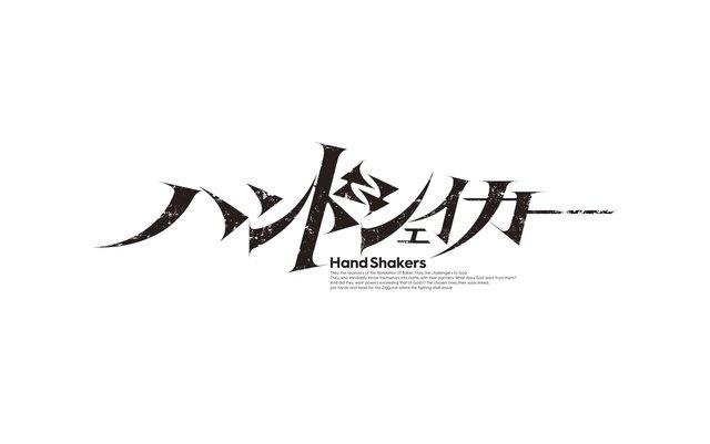 アニメ『ハンドシェイカー』が2018年に舞台化決定