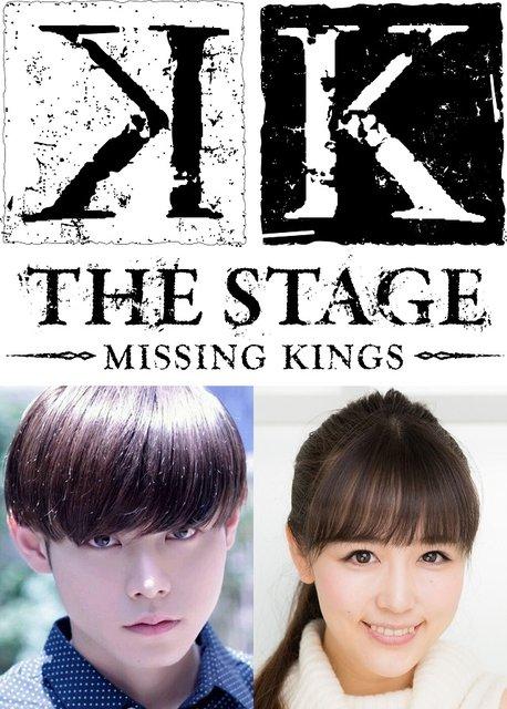 舞台『K –MISSING KINGS-』キャスト発表第5弾!伊佐那社役は大崎捺希、ネコ役は柴小聖に