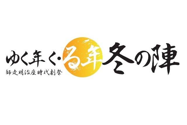 る・ひまわり×明治座『る年祭』は片倉重長と伊達政宗目線で描く「大坂夏の陣」!7月18日にキャスト発表