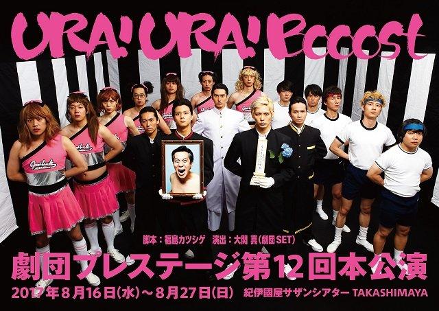 劇団プレステージ「Prestage Party at 赤坂プリッツ ~真夏のオールスター大感謝祭~」舞台写真_22