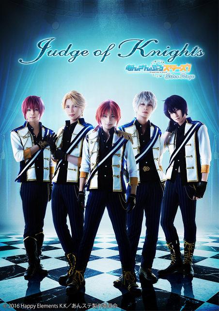 Knights5名が勢揃い!『あんさんぶるスターズ!エクストラ・ステージ』キービジュアル公開