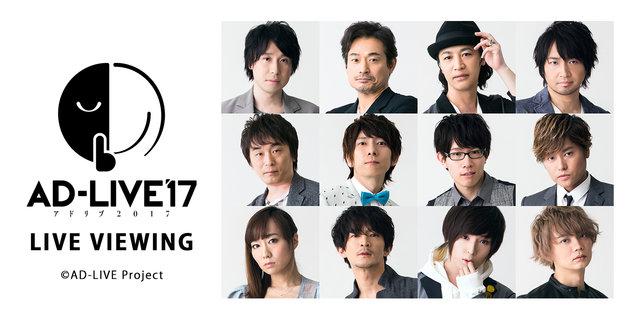 鈴村健一総合プロデュース『AD-LIVE 2017』全12公演のライブ・ビューイング&アンコール上映を開催