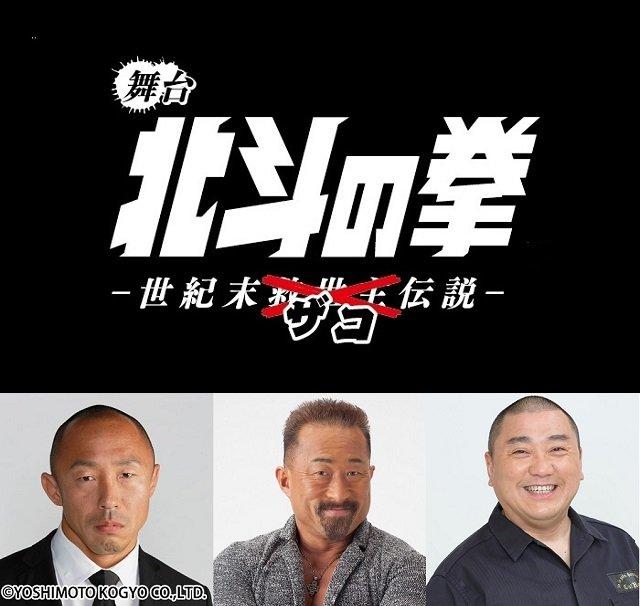 『北斗の拳 -世紀末ザコ伝説-』追加キャスト発表!ジャギ役は角田信朗、武田幸三、山本圭壱のトリプルキャスト
