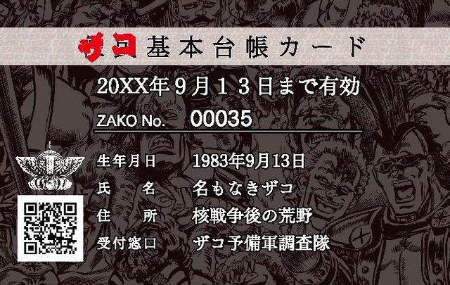 『北斗の拳 -世紀末ザコ伝説-』ザコ証明書