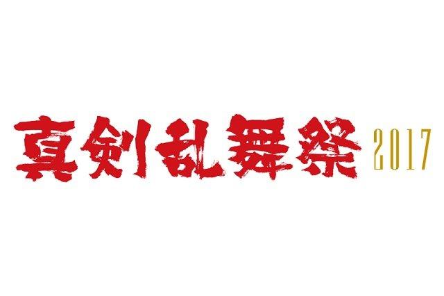 ミュージカル『刀剣乱舞』真剣乱舞祭2017は16振りの刀剣男士が大集合