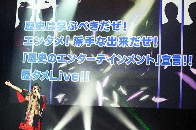 『歴タメLive』第2弾舞台写真_12
