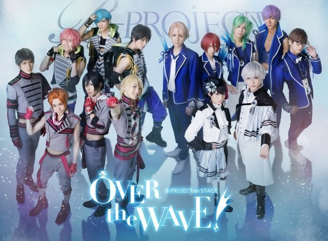 B-PROJECT on STAGE『OVER the WAVE!』舞台写真_11