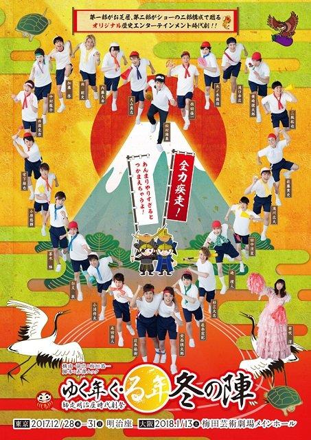『る年祭』ビジュアル&ユニットメンバー発表!平方元基、鳥越裕貴、廣瀬智紀らが東京公演日替わりゲストに