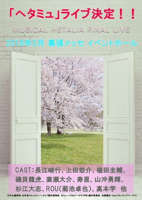 ミュージカル「ヘタリアNW」大千秋楽でFINAL LIVEの開催を発表!