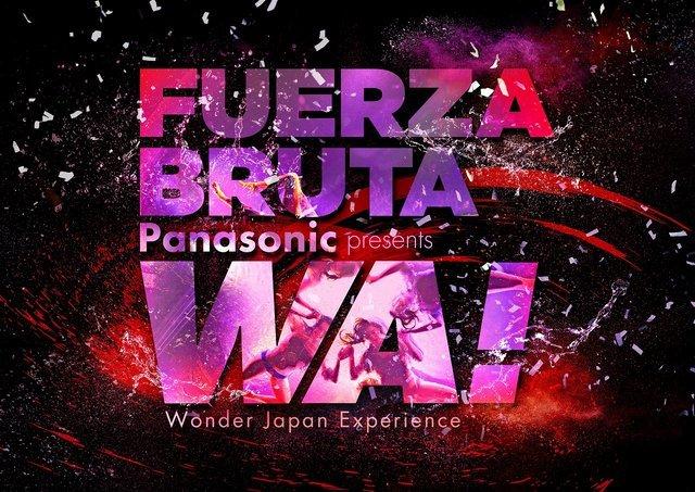 フエルサ ブルータ『WA!』開幕_4