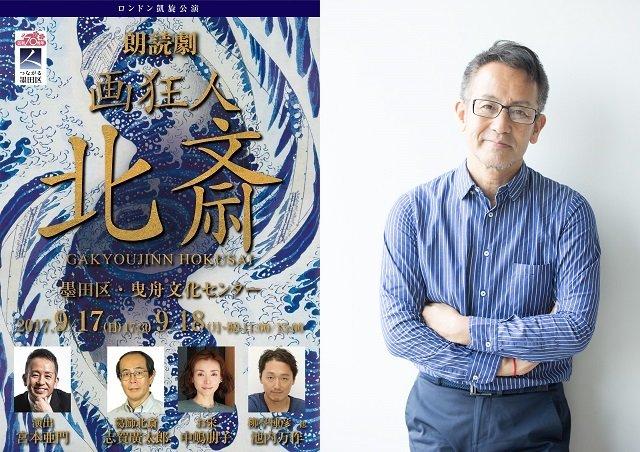 ロンドンで成功を収めた宮本亜門演出の朗読劇『画狂人 北斎』9月に日本凱旋