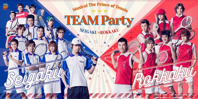ミュージカル『テニスの王子様』TEAM Partyより青学&六角カラーのポップなビジュアルが到着