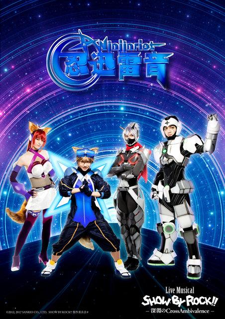 LM「SHOW BY ROCK!!」初登場「忍迅雷音」を含む全キャラクターのビジュアル公開!リピーター特典なども