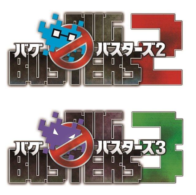 林明寛、渡辺和貴、磯貝龍虎らが出演の『バグバスターズ2』&『バグバスターズ3』が2作連続で