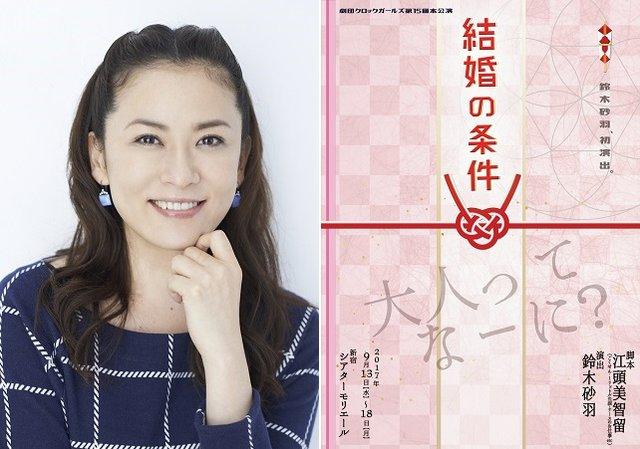 鈴木砂羽が劇団クロックガールズ『結婚の条件』で初演出&主演