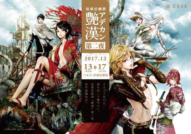 浪漫活劇譚『艶漢』第二夜、梅棒の野田裕貴らが追加キャストに!28日発売のWINGSで雑誌最速先行も実施