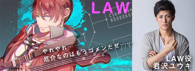 サイバーパンク朗読劇『RAYZ OF LIGHT//VIRAL』_3
