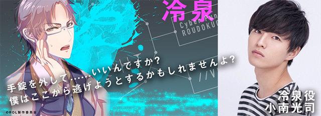 サイバーパンク朗読劇『RAYZ OF LIGHT//VIRAL』_4