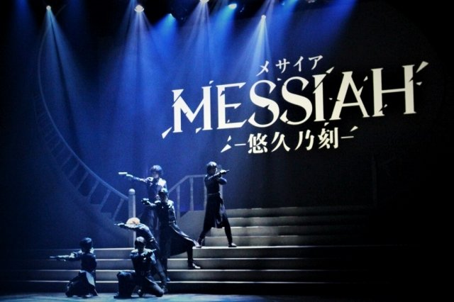 『メサイア ―悠久乃刻―』舞台写真_14