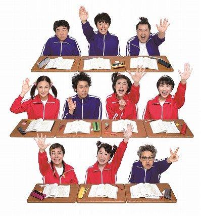 天海祐希、大泉洋らが小学4年生を演じる人気舞台!三谷幸喜「子供の事情」放送日時決定