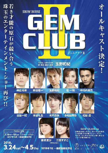 三森すずこ、古田一紀ら新たな才能が集結!『GEM CLUB II』オールキャスト決定