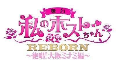 舞台『私のホストちゃん REBORN~絶唱!大阪ミナミ編~』