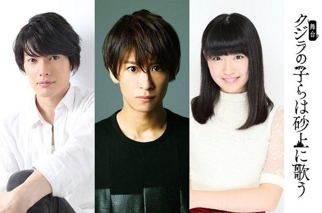 赤澤燈、前島亜美、崎山つばさらも登壇『クジラの子らは砂上に歌う』初演DVD上映会決定