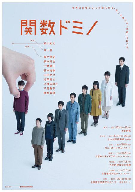 瀬戸康史、柄本時生らが挑む前川知大の代表作『関数ドミノ』好評につき追加公演決定