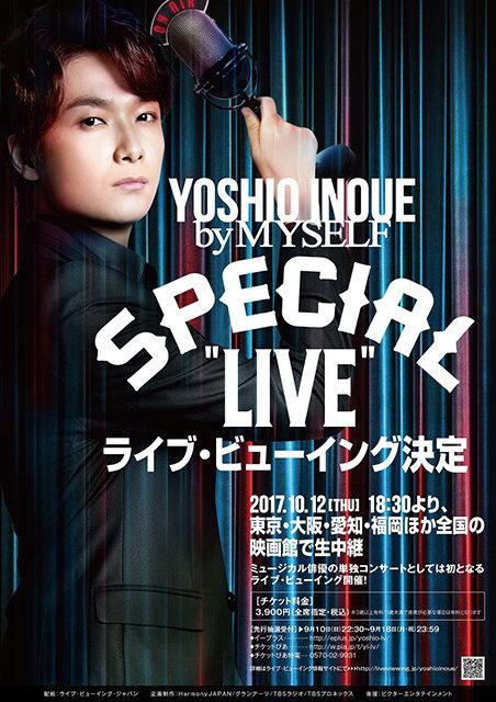 """井上芳雄のソロライブがライブ・ビューイングに!『by MYSELF SPECIAL""""LIVE""""』"""