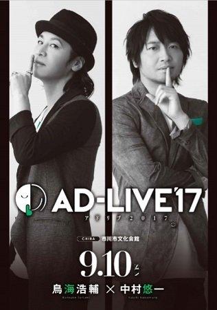 『AD-LIVE 2017』_2