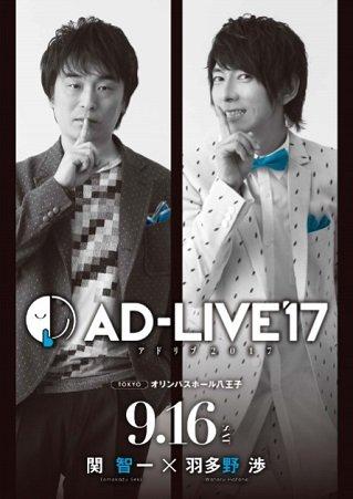 『AD-LIVE 2017』_3