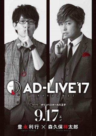 『AD-LIVE 2017』_4