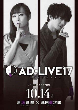 『AD-LIVE 2017』_5